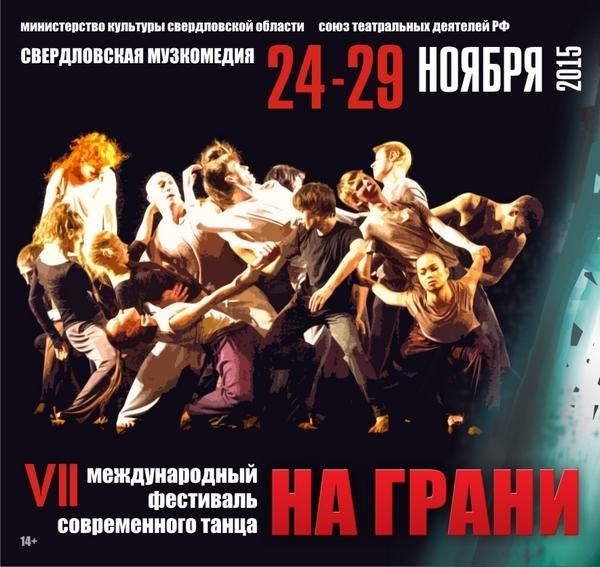 Москва театр афиша на ноябрь 2015 билеты в кино онлайн тамбов