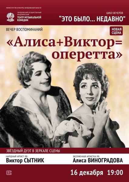 Афиша театр оперетты декабрь концерт ленинград 2016 купить билет